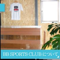 BB SPORTS CLUBについて